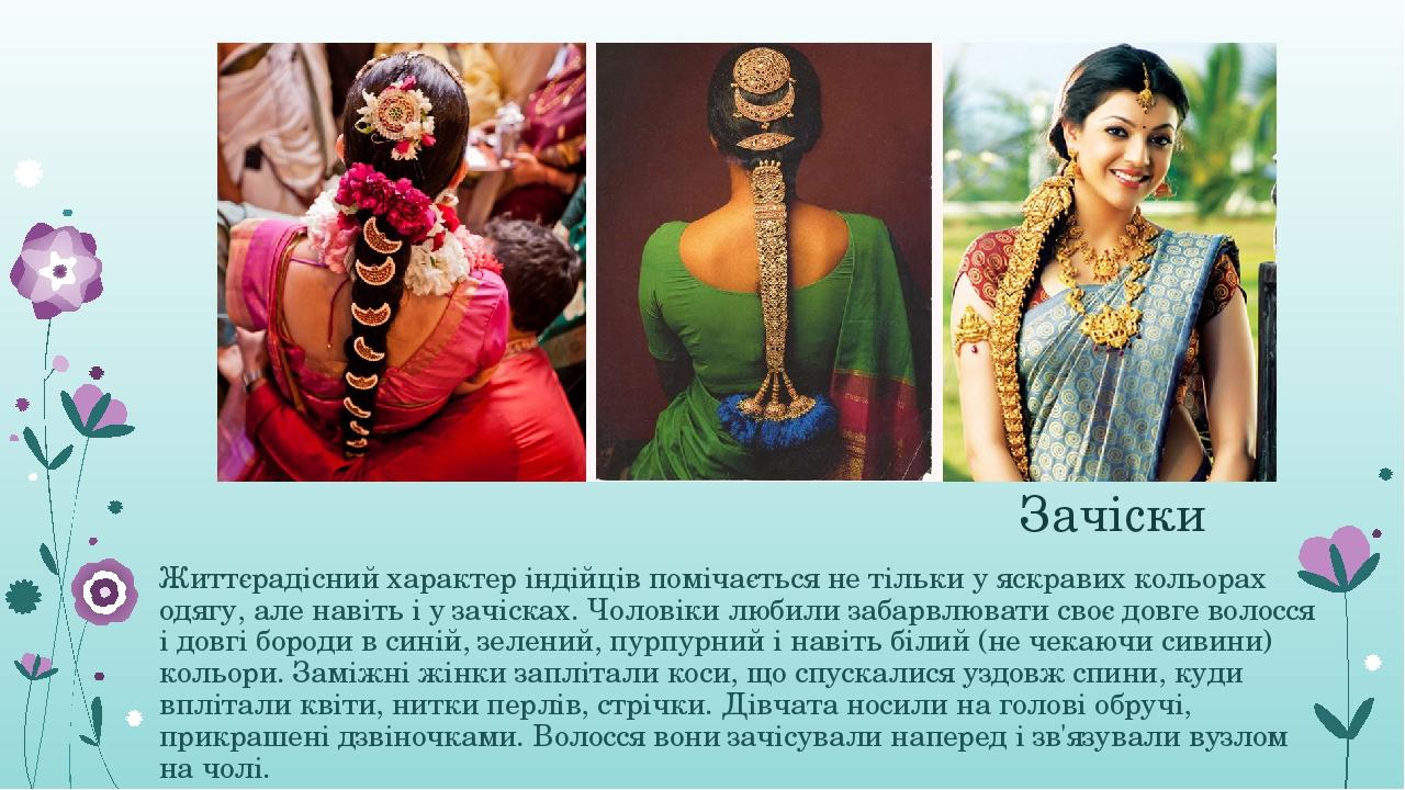 Зачіски Життєрадісний характер індійців помічається не тільки у яскравих кольорах одягу, але навіть і у зачісках. Чоловіки любили забарвлювати своє...