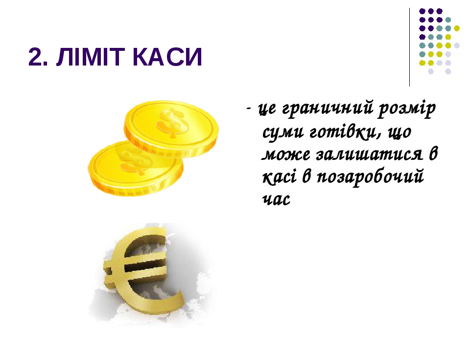 2. ЛІМІТ КАСИ - це граничний розмір суми готівки, що може залишатися в касі в позаробочий час