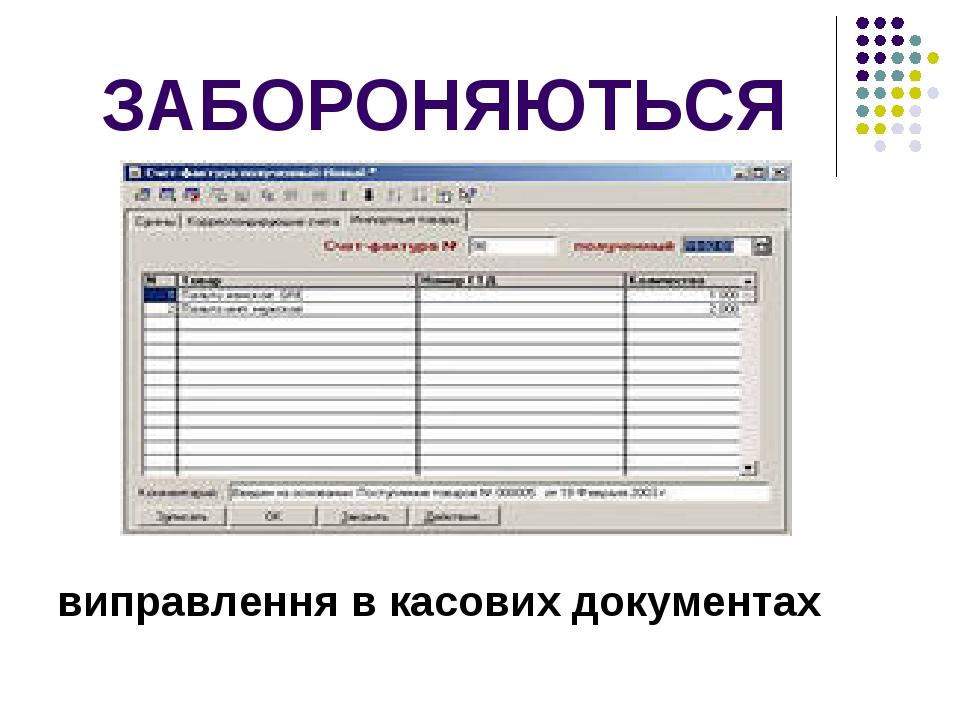 ЗАБОРОНЯЮТЬСЯ виправлення в касових документах