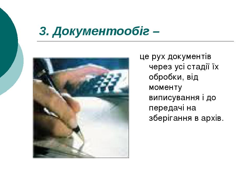 3. Документообіг – це рух документів через усі стадії їх обробки, від моменту виписування і до передачі на зберігання в архів.