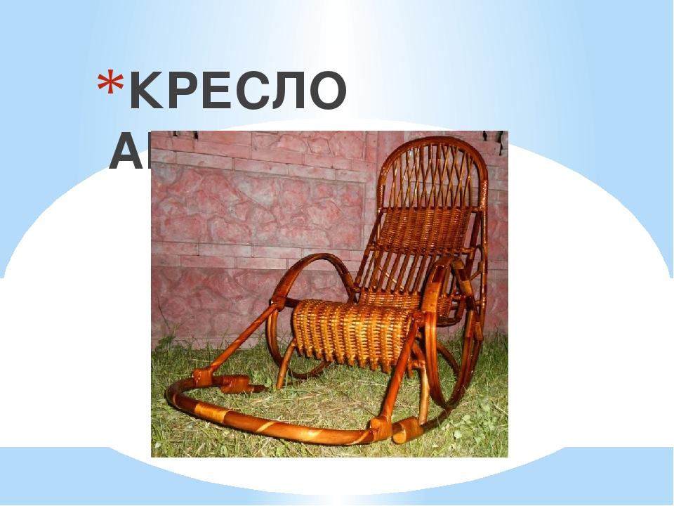 КРЕСЛО АВТОРА