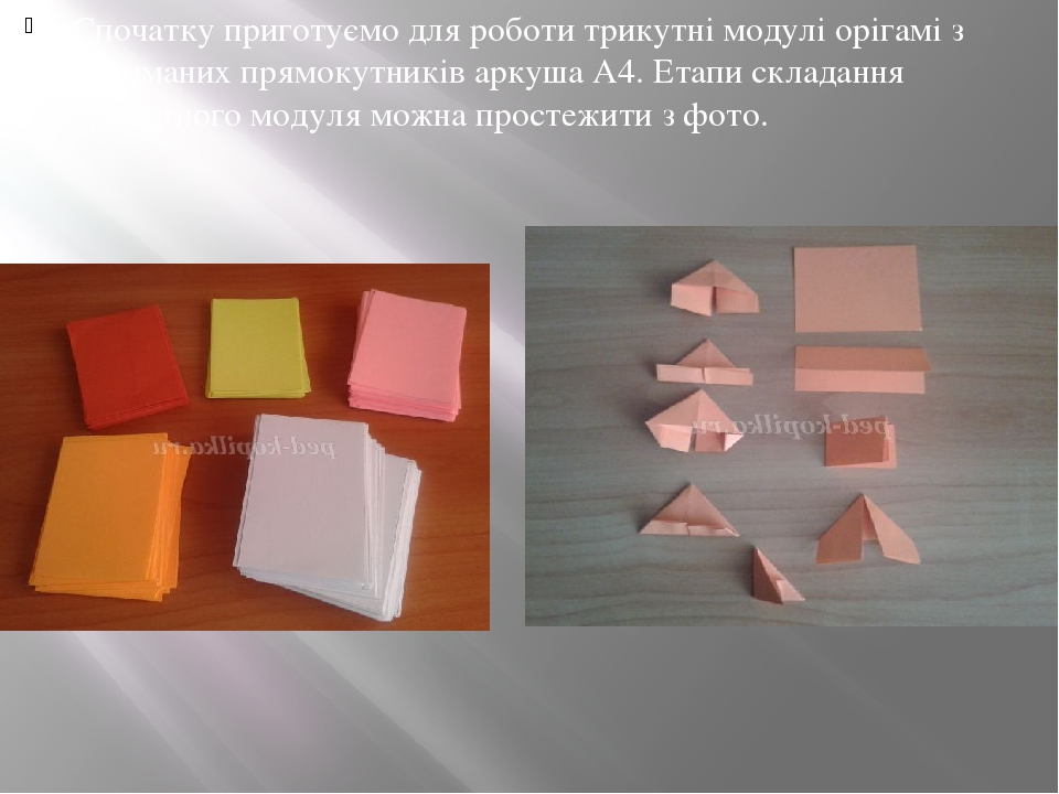 Спочатку приготуємо для роботи трикутні модулі орігамі з отриманих прямокутників аркуша А4. Етапи складання трикутного модуля можна простежити з фото.