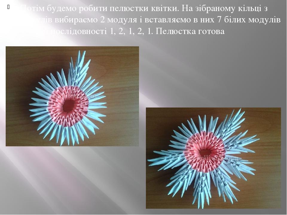 Потім будемо робити пелюстки квітки. На зібраному кільці з модулів вибираємо 2 модуля і вставляємо в них 7 білих модулів у такій послідовності 1, 2...