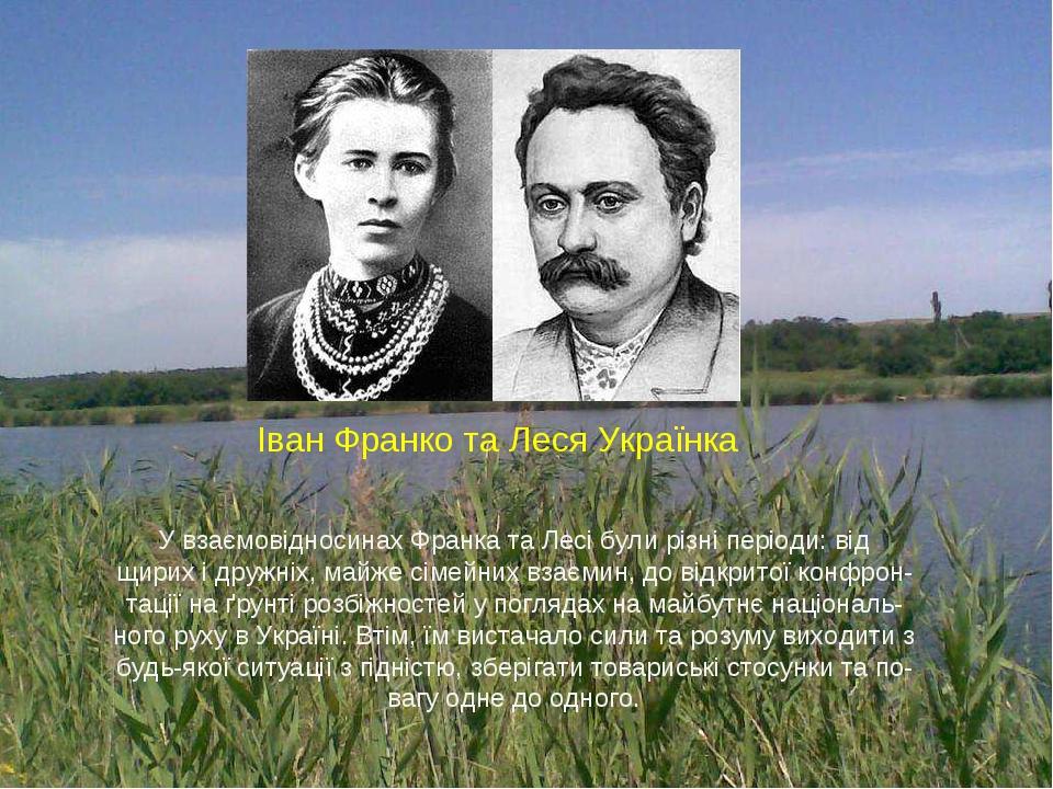 У взаємовідносинах Франка та Лесі були різні періоди: від щирих і дружніх, майже сімейних взаємин, до відкритої конфрон- тації на ґрунті розбіжност...