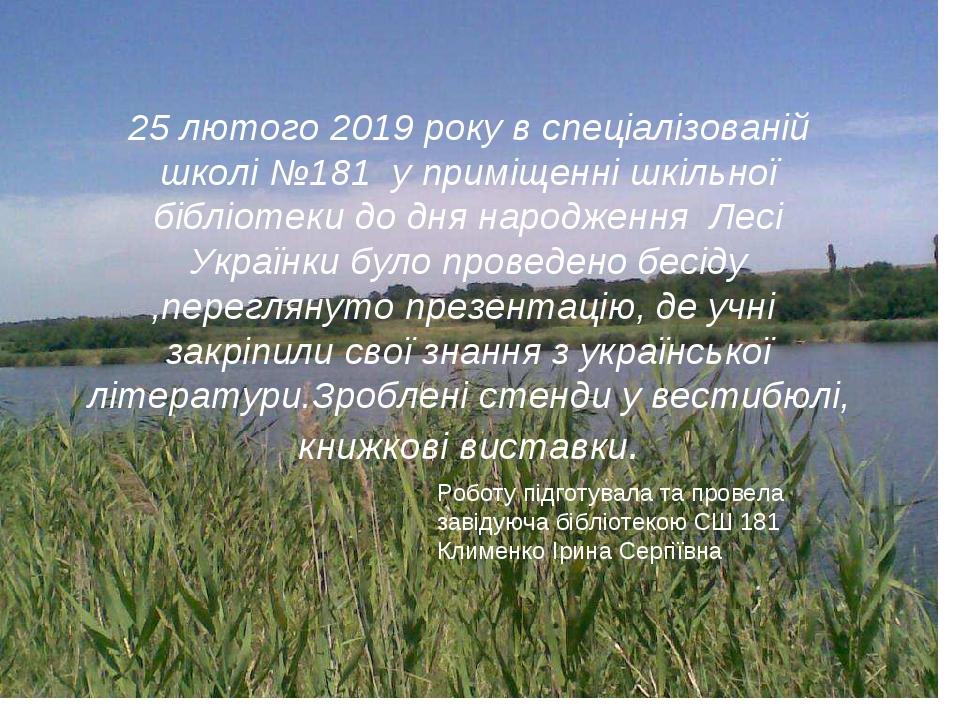 25 лютого 2019 року в спеціалізованій школі №181 у приміщенні шкільної бібліотеки до дня народження Лесі Українки було проведено бесіду ,переглянут...