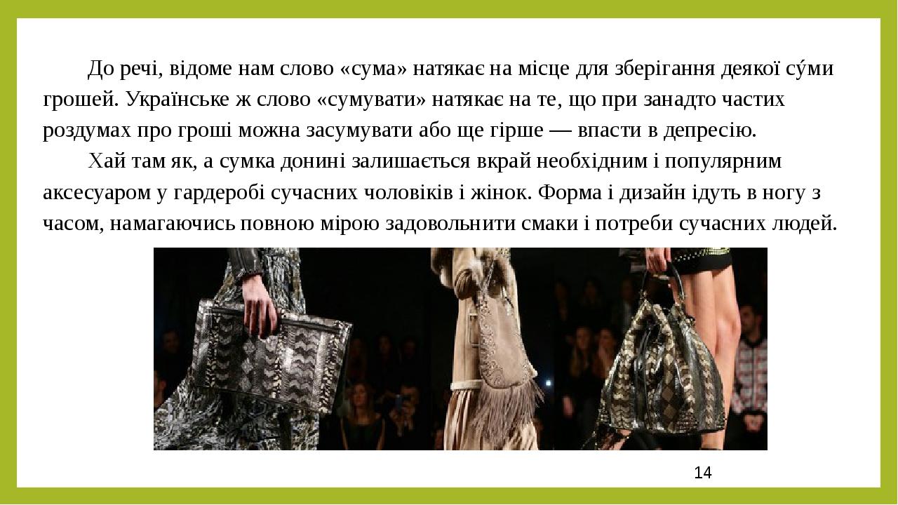 До речі, відоме нам слово «сума» натякає на місце для зберігання деякої сýми грошей. Українське ж слово «сумувати» натякає на те, що при занадто ча...