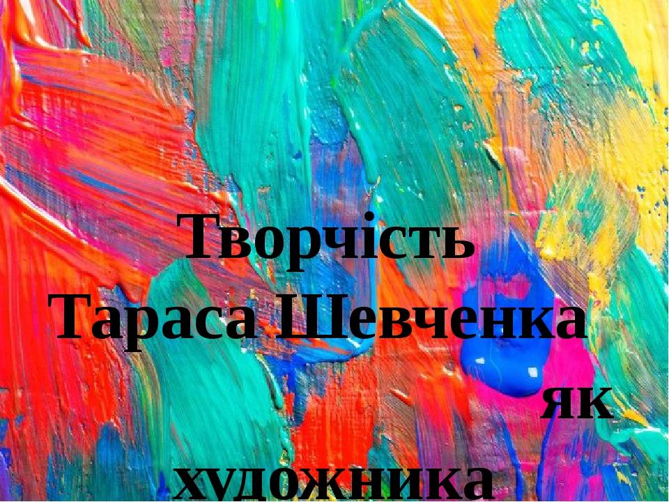 Творчість Тараса Шевченка як художника