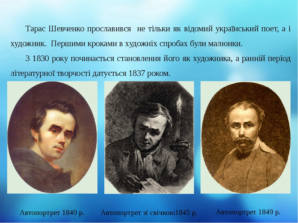 Тарас Шевченко прославився не тільки як відомий український поет, а і художник. Першими кроками в художніх спробах були малюнки. З 1830 року почина...