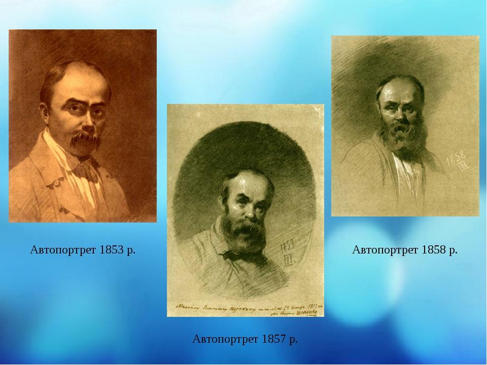 Автопортрет 1853 р. Автопортрет 1857 р. Автопортрет 1858 р.
