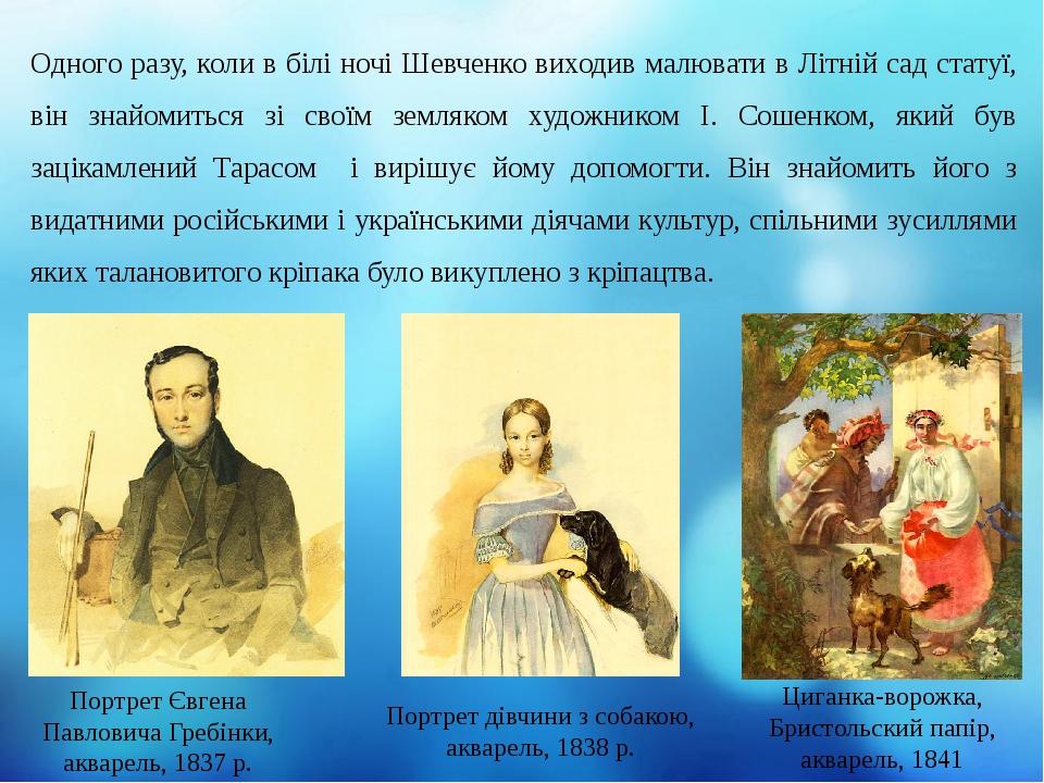 Одного разу, коли в білі ночі Шевченко виходив малювати в Літній сад статуї, він знайомиться зі своїм земляком художником І. Сошенком, який був зац...
