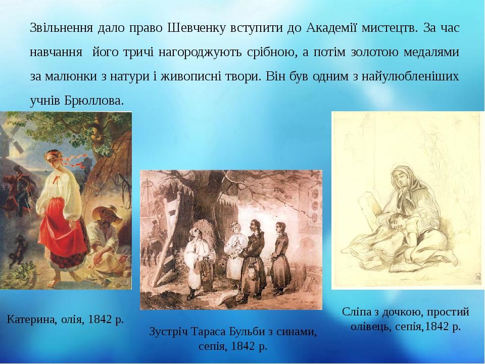 Звільнення дало право Шевченку вступити до Академії мистецтв. За час навчання його тричі нагороджують срібною, а потім золотою медалями за малюнки ...