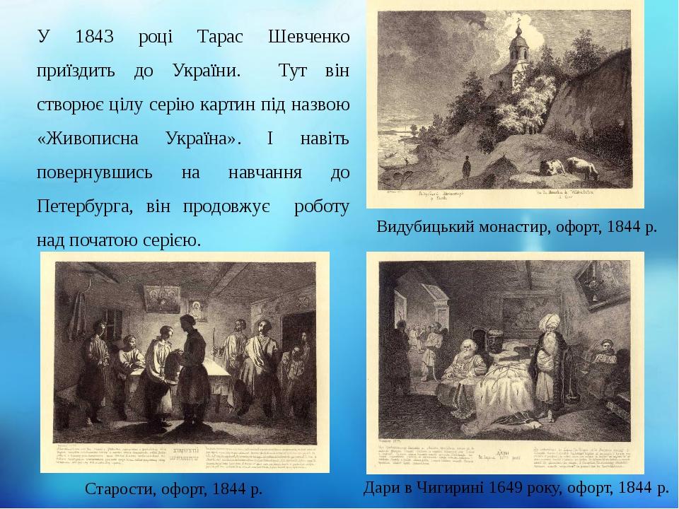 У 1843 році Тарас Шевченко приїздить до України. Тут він створює цілу серію картин під назвою «Живописна Україна». І навіть повернувшись на навчанн...