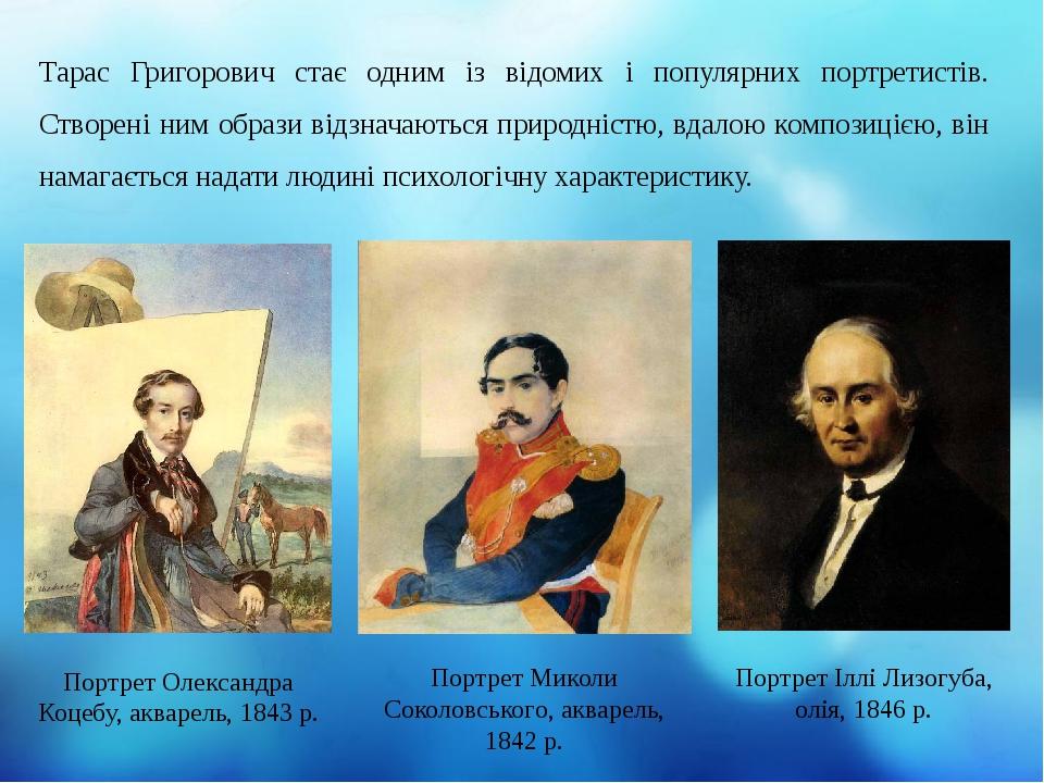 Тарас Григорович стає одним із відомих і популярних портретистів. Створені ним образи відзначаються природністю, вдалою композицією, він намагаєтьс...