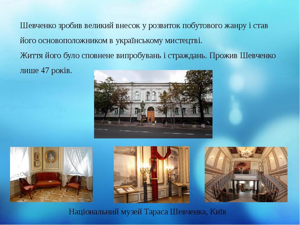 Шевченко зробив великий внесок у розвиток побутового жанру і став його основоположником в українському мистецтві. Життя його було сповнене випробув...