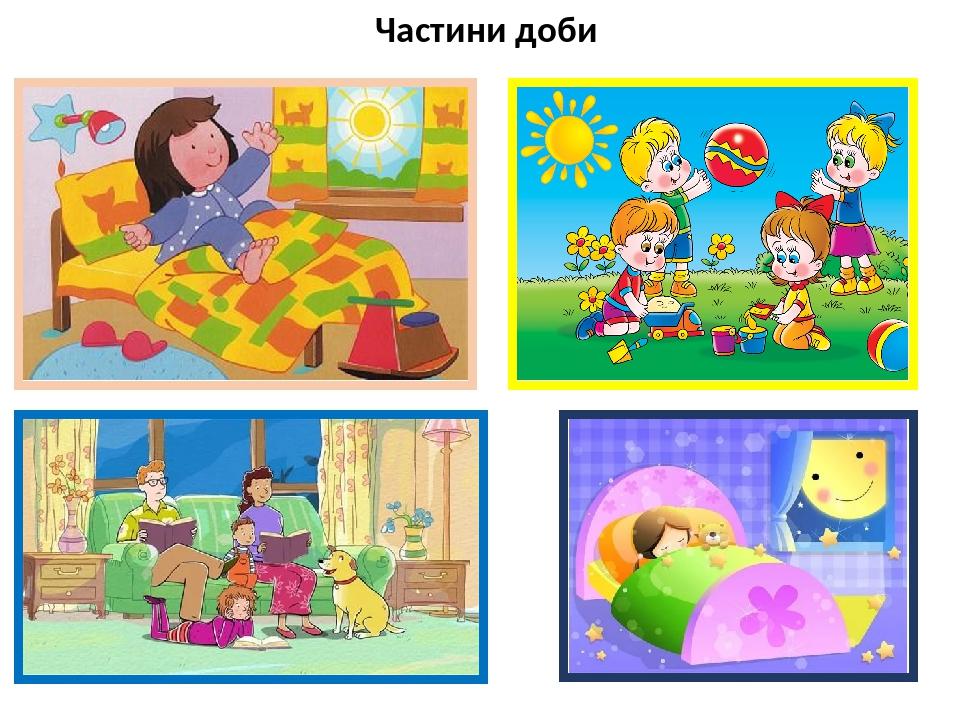 Картинки времена суток для детей в картинках