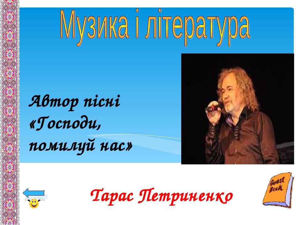Автор пісні «Господи, помилуй нас» Тарас Петриненко