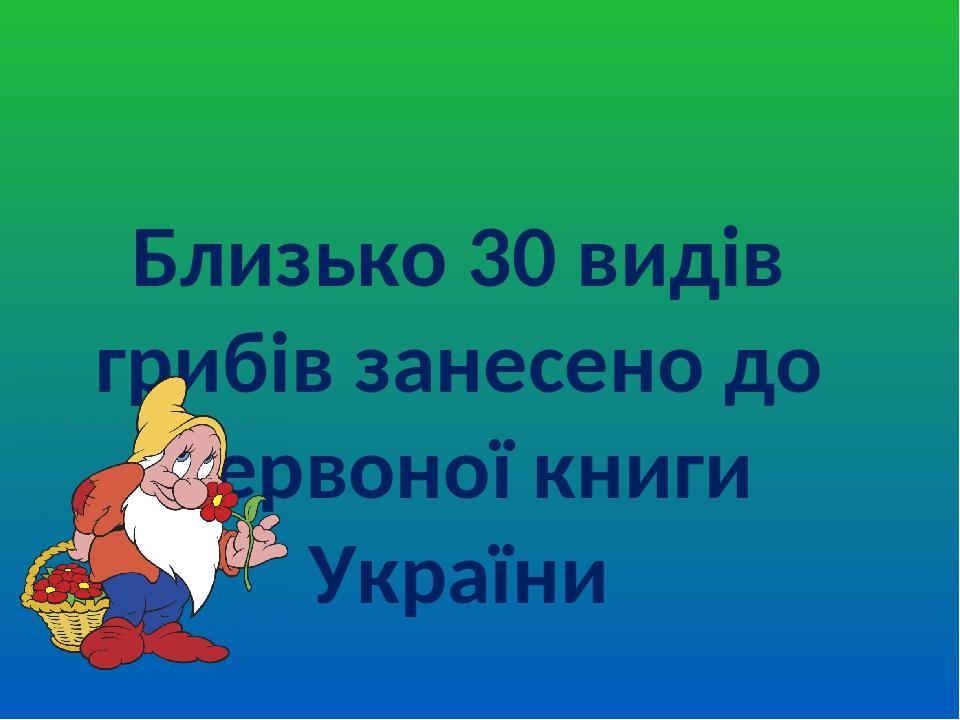 Близько 30 видів грибів занесено до Червоної книги України