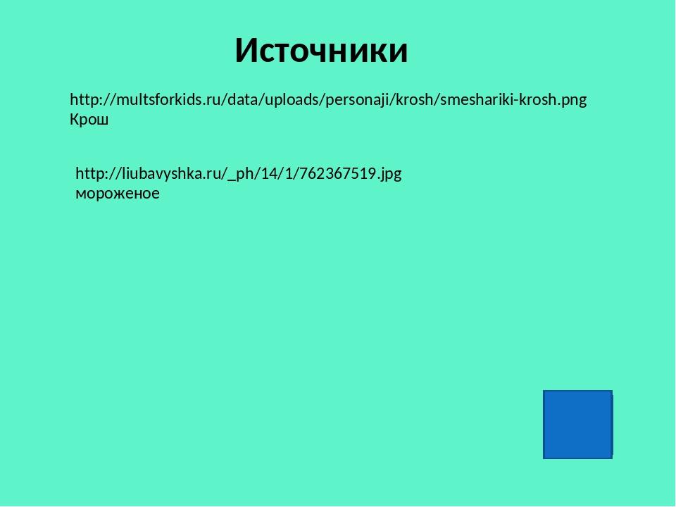 http://multsforkids.ru/data/uploads/personaji/krosh/smeshariki-krosh.png Крош http://liubavyshka.ru/_ph/14/1/762367519.jpg мороженое Источники