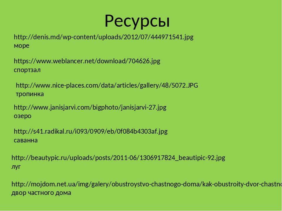 https://www.weblancer.net/download/704626.jpg спортзал http://denis.md/wp-content/uploads/2012/07/444971541.jpg море http://www.nice-places.com/dat...