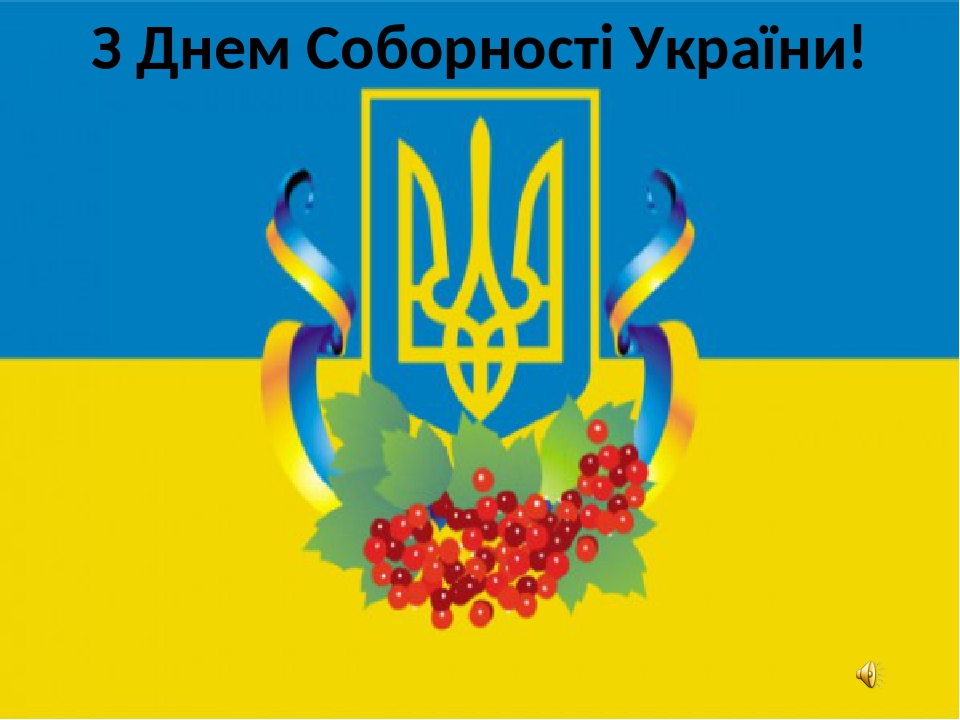 З Днем Соборності України!