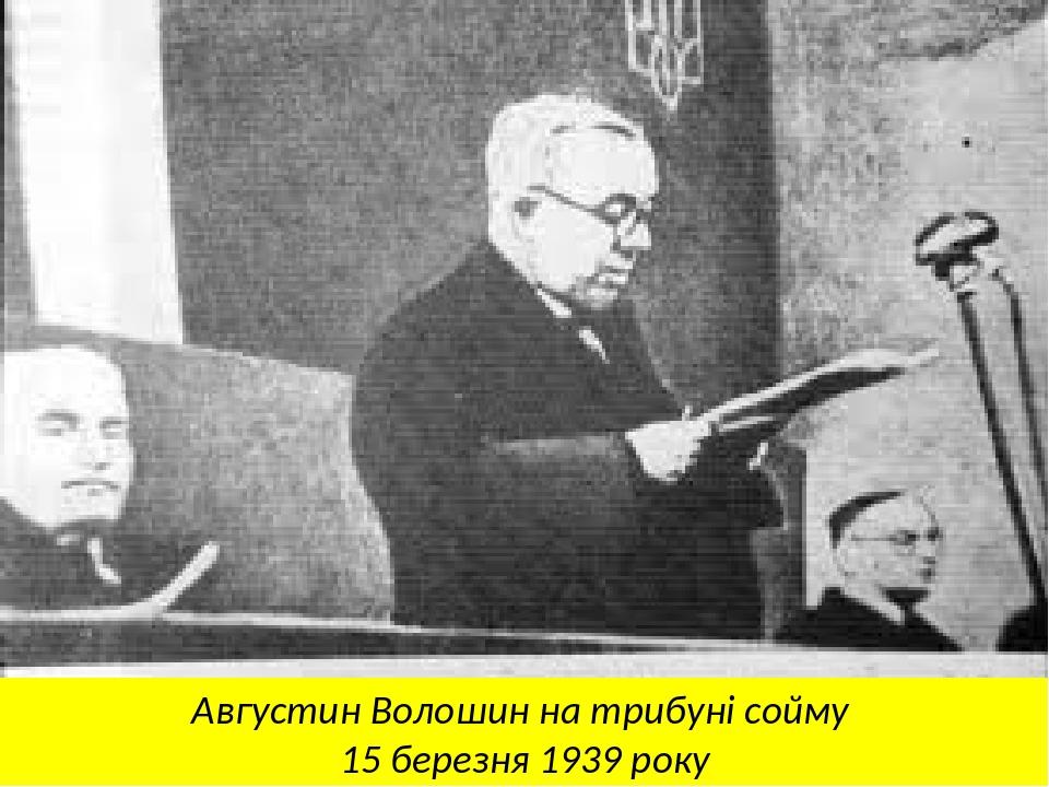 Августин Волошин на трибуні сойму 15 березня 1939 року
