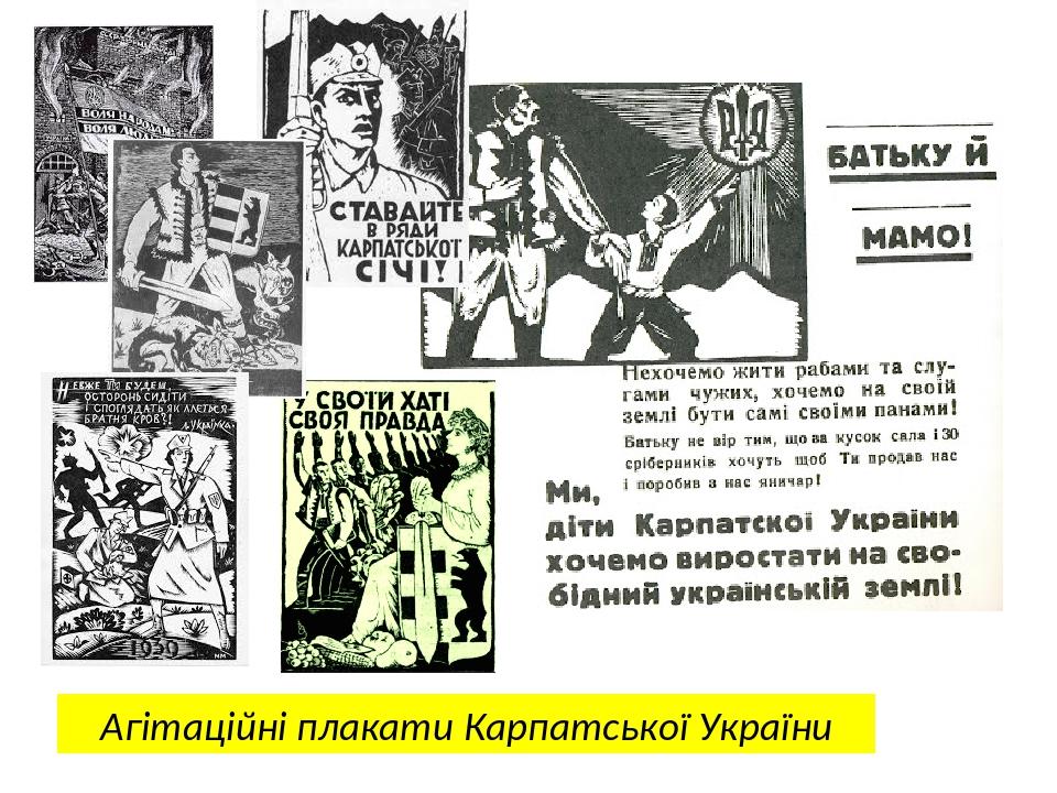 Агітаційні плакати Карпатської України