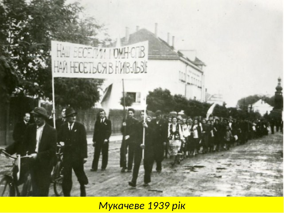 Мукачеве 1939 рік