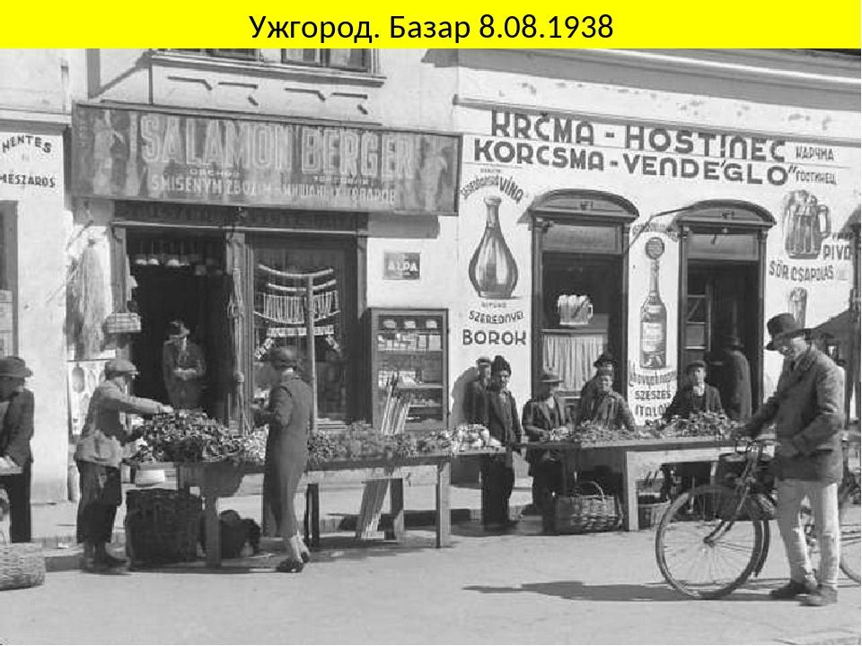 Ужгород. Базар 8.08.1938