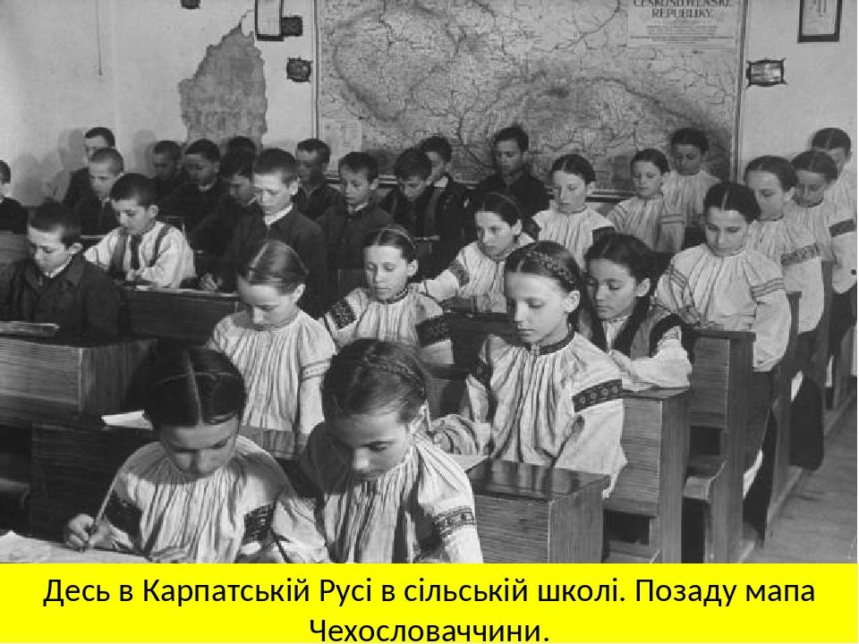 Десь в Карпатській Русі в сільській школі. Позаду мапа Чехословаччини.