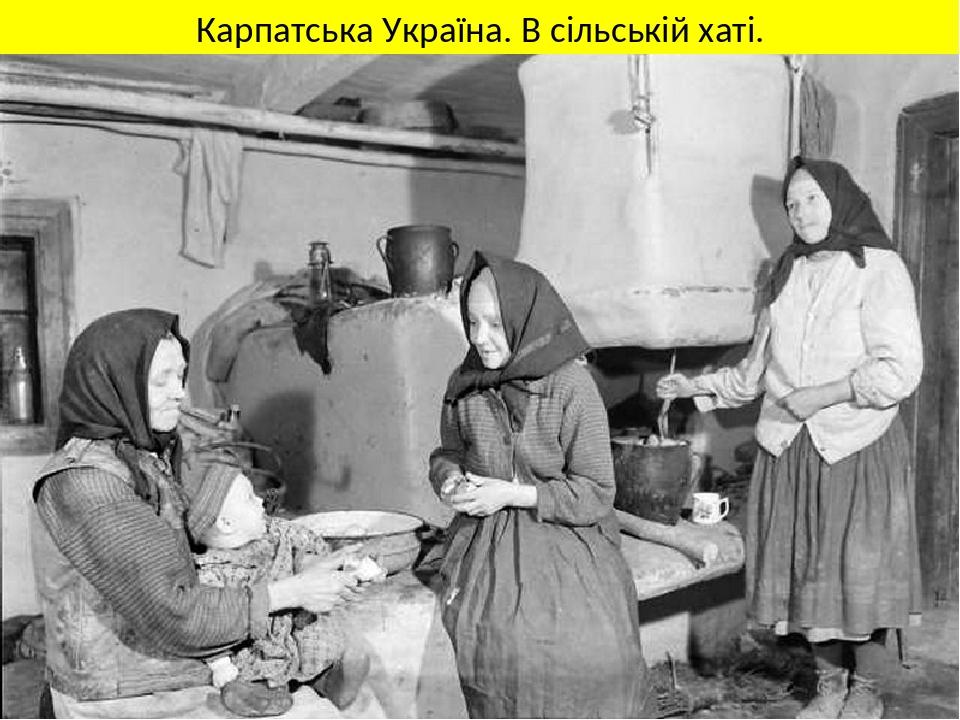 Карпатська Україна. В сільській хаті.