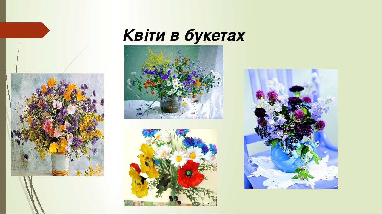 Квіти в букетах