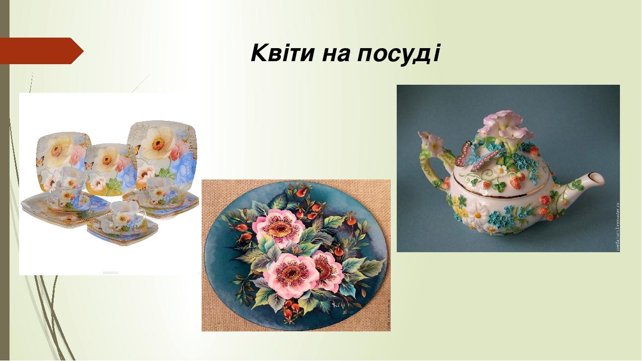 Квіти на посуді