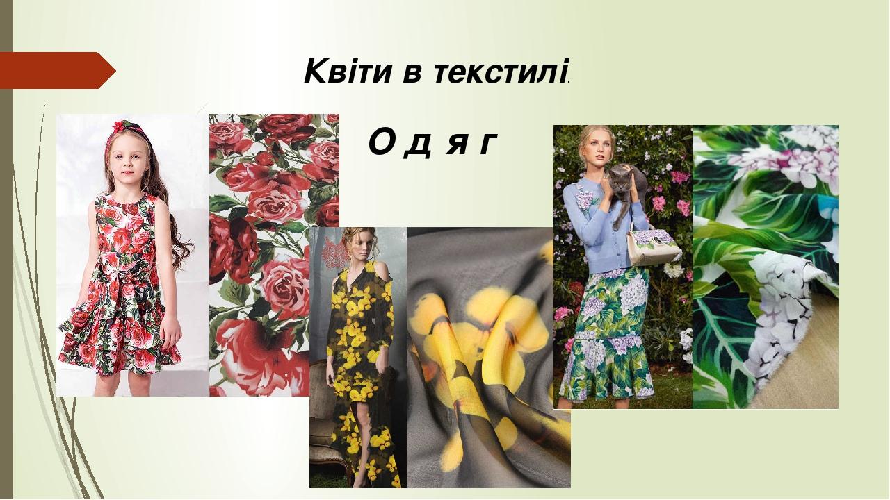Квіти в текстилі. О д я г