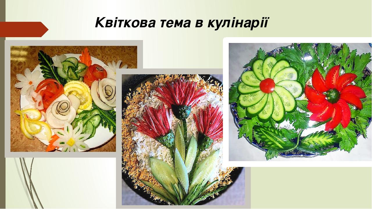 Квіткова тема в кулінарії