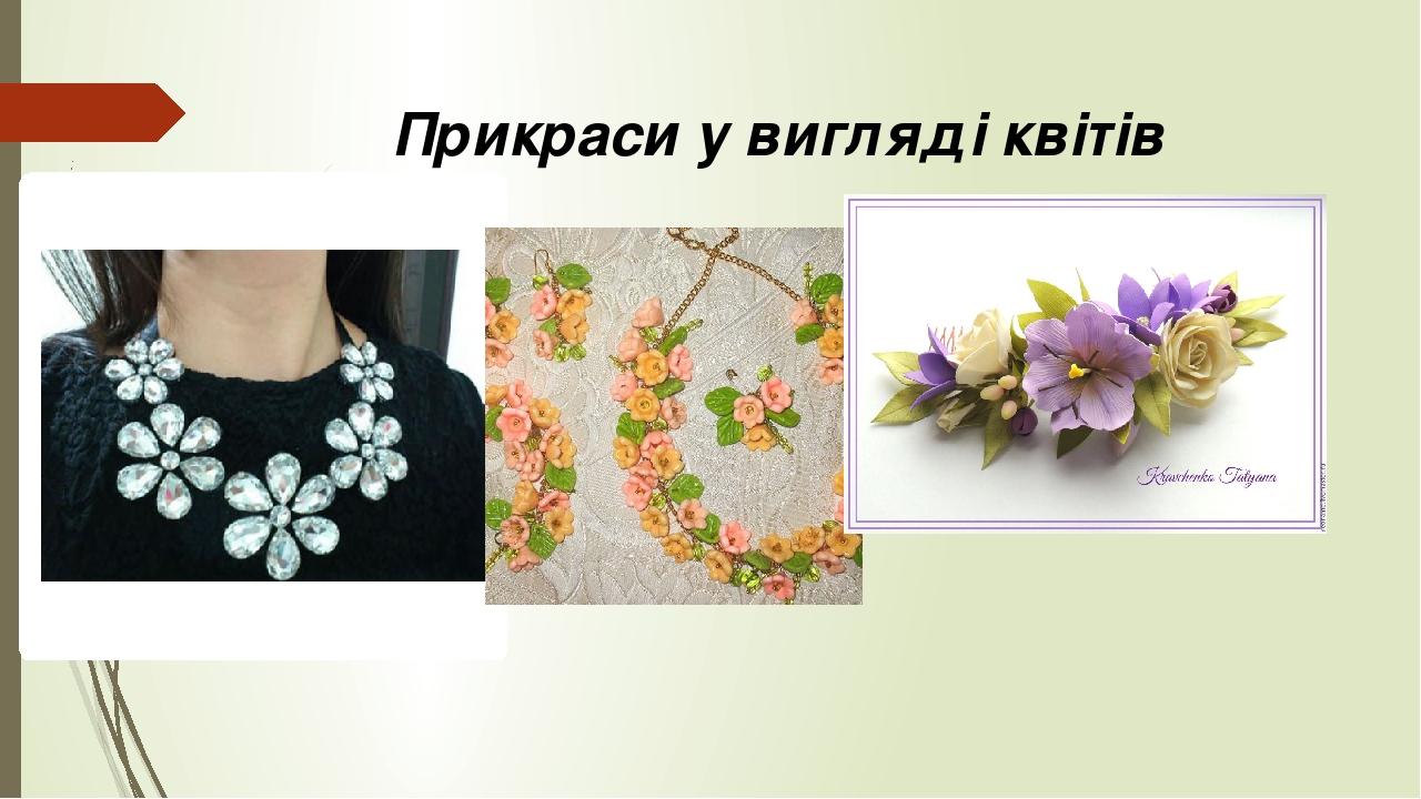 Прикраси у вигляді квітів