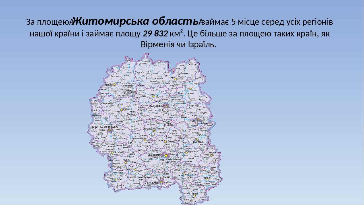 За площеюЖитомирська областьзаймає 5 місце серед усіх регіонів нашої країни і займає площу 29 832 км². Це більше за площею таких країн, як Вірмен...