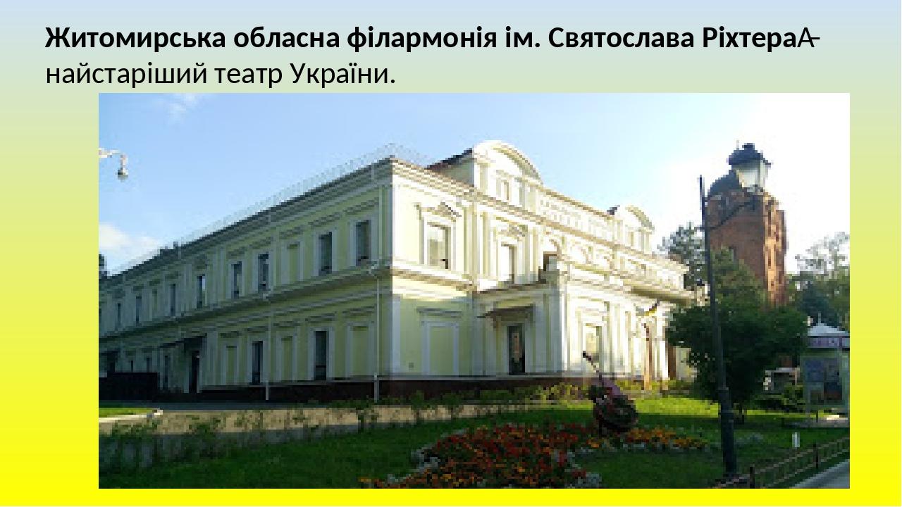 Житомирська обласна філармонія ім. Святослава Ріхтера– найстаріший театр України.
