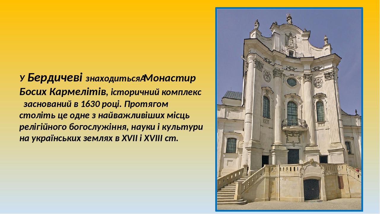 У Бердичеві знаходитьсяМонастир Босих Кармелітів, історичний комплекс заснований в 1630 році. Протягом століть це одне з найважливіших місць реліг...
