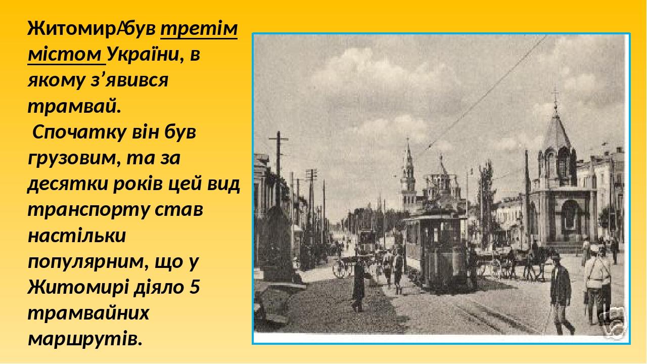 Житомирбув третім містом України, в якому з'явився трамвай. Спочатку він був грузовим, та за десятки років цей вид транспорту став настільки попул...