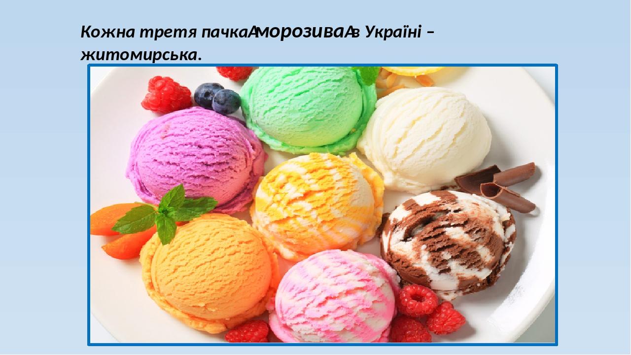 Кожна третя пачкаморозивав Україні – житомирська.