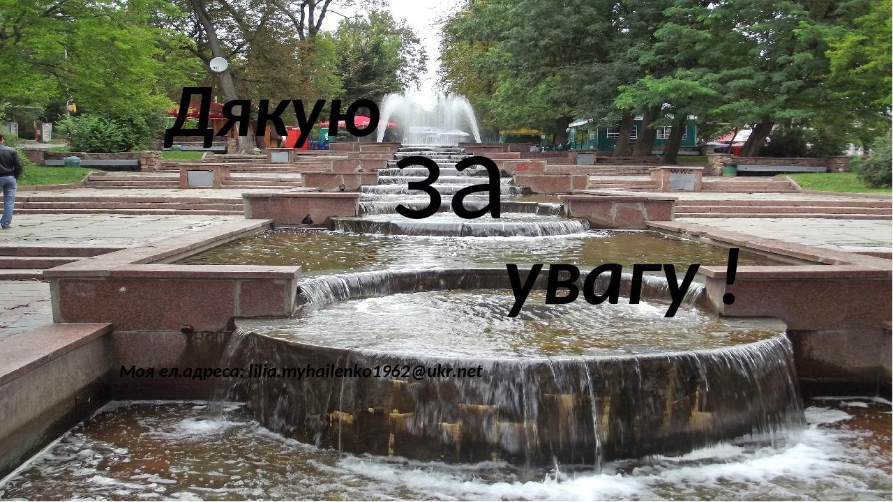 Дякую за увагу ! Моя ел.адреса: lilia.myhailenko1962@ukr.net