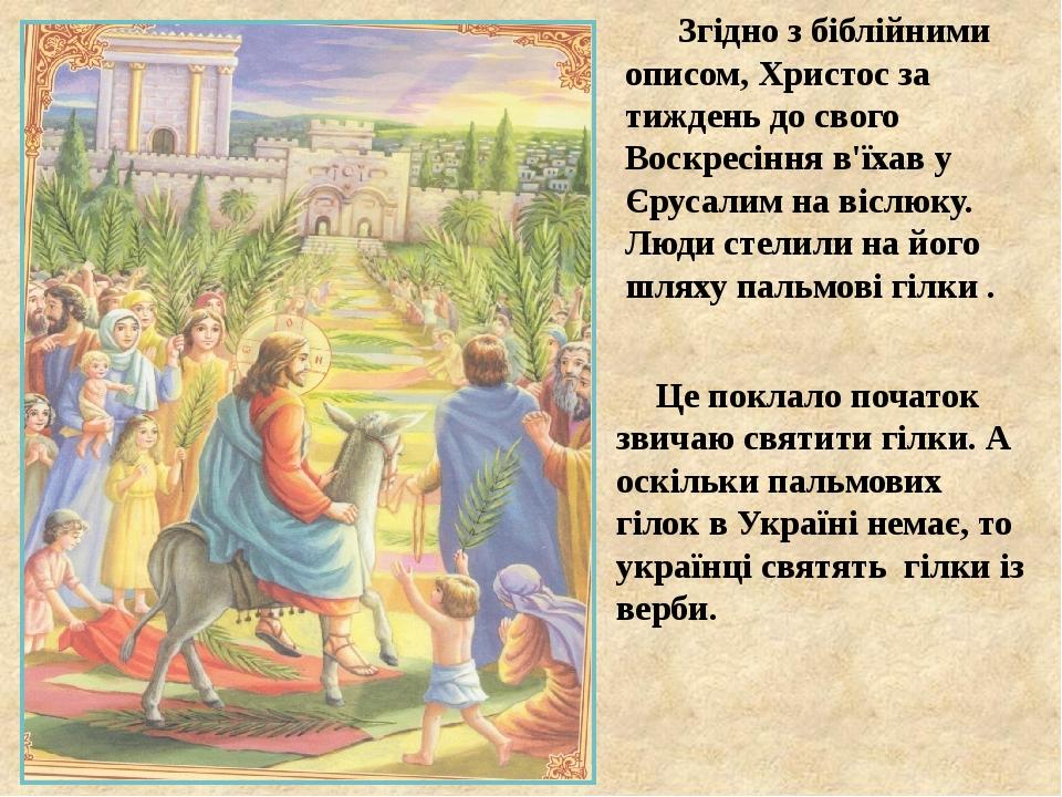 Згідно з біблійними описом, Христос за тиждень до свого Воскресіння в'їхав у Єрусалим на віслюку. Люди стелили на його шляху пальмові гілки . Це по...