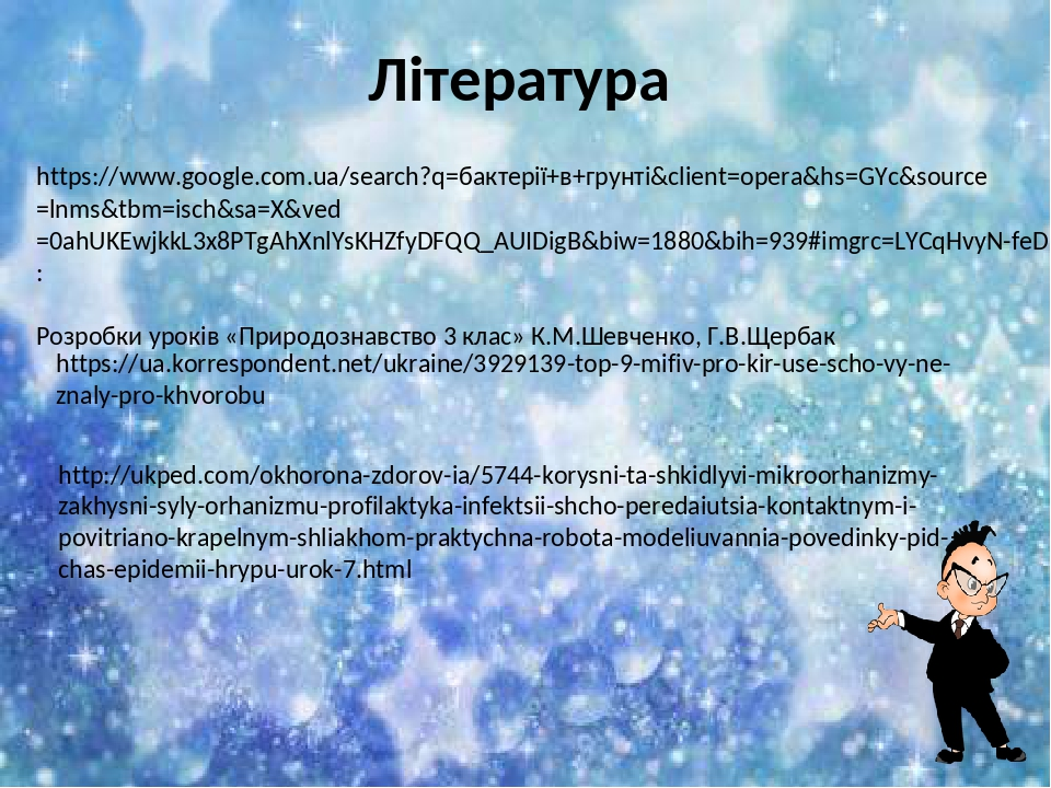 Література https://www.google.com.ua/search?q=бактерії+в+грунті&client=opera&hs=GYc&source=lnms&tbm=isch&sa=X&ved=0ahUKEwjkkL3x8PTgAhXnlYsKHZfyDFQQ...