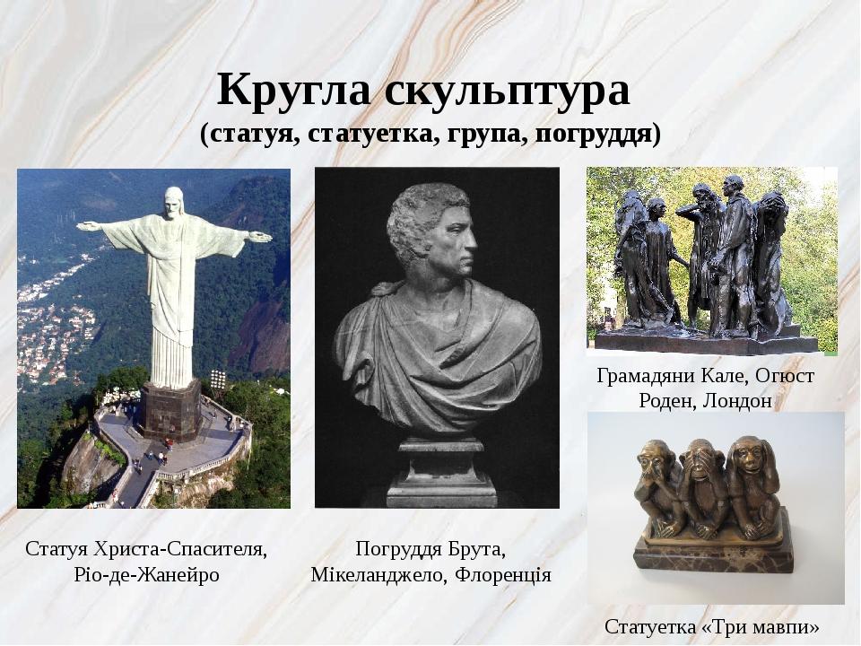 Кругла скульптура (статуя, статуетка, група, погруддя) Статуя Христа-Спасителя, Ріо-де-Жанейро Статуетка «Три мавпи» Грамадяни Кале, Огюст Роден, Л...