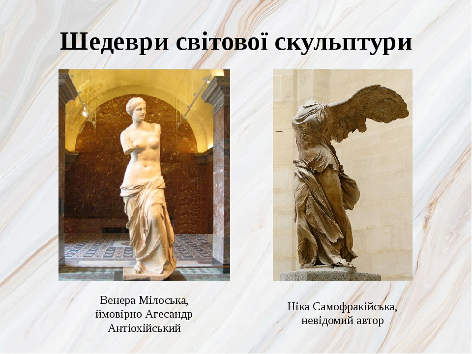 Шедеври світової скульптури Венера Мілоська, ймовірно Агесандр Антіохійський Ніка Самофракійська, невідомий автор