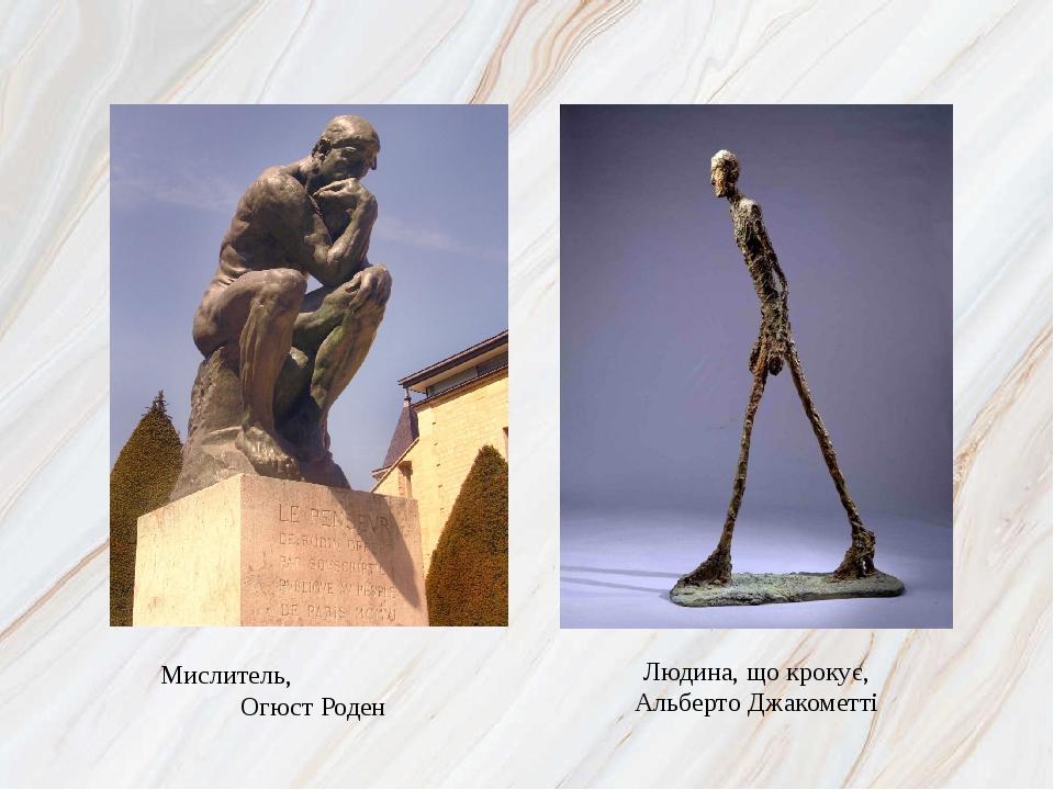 Людина, що крокує, Альберто Джакометті Мислитель, Огюст Роден