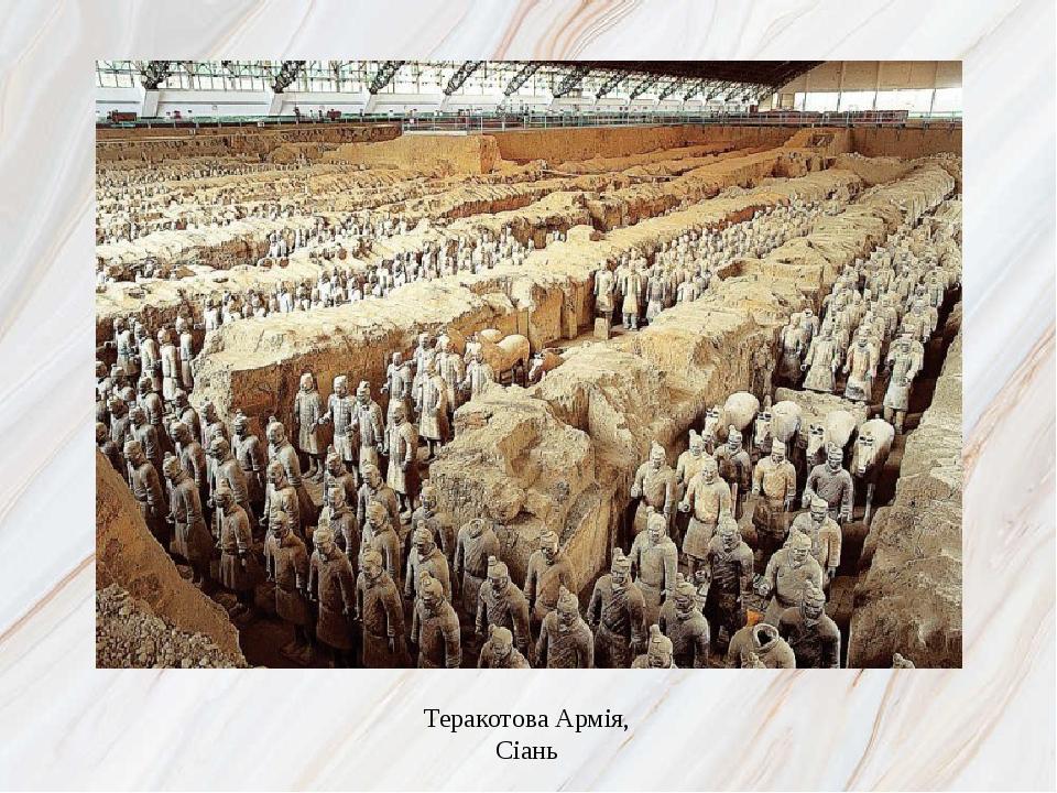 Теракотова Армія, Сіань