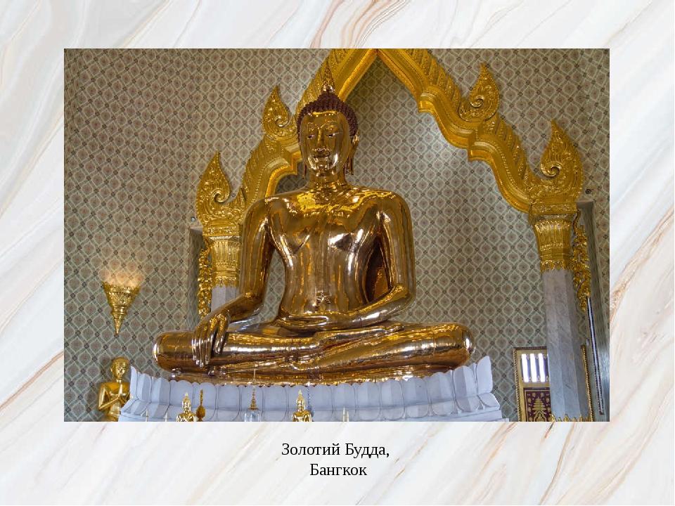 Золотий Будда, Бангкок