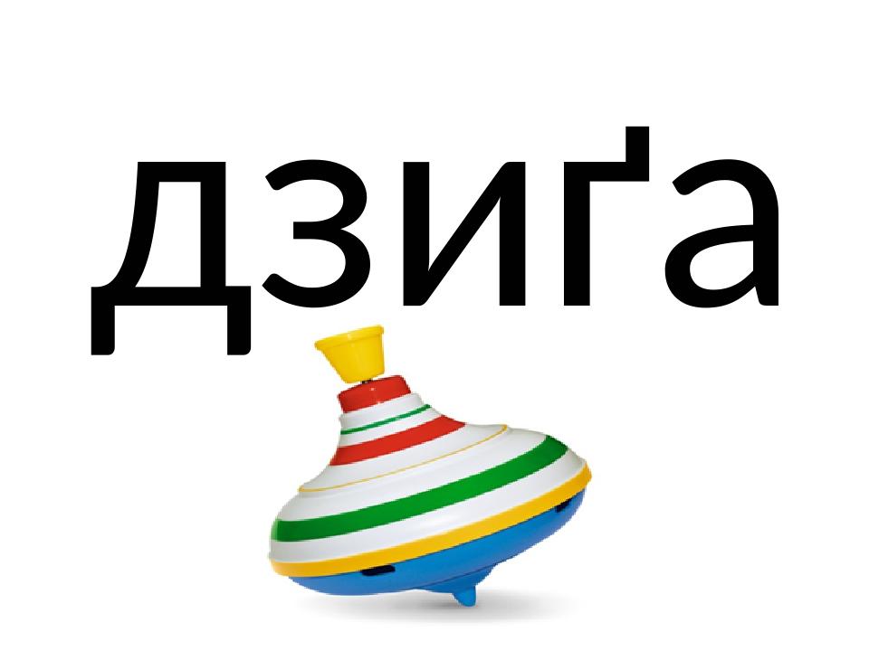 дзиґа