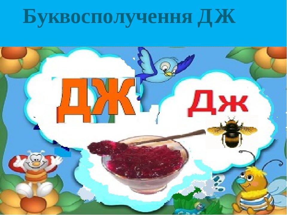 Буквосполучення ДЖ